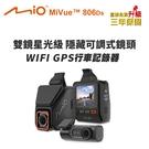 Mio MiVue 806Ds 雙鏡星光級 隱藏可調式鏡頭 WIFI GPS行車記錄器(送-32G卡+3好禮)【DouMyGo汽車百貨】