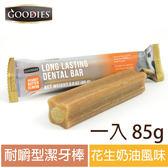 【寵愛物語】Denta Spiral耐嚼型潔牙棒 花生奶油風味 單支/包(3包組)