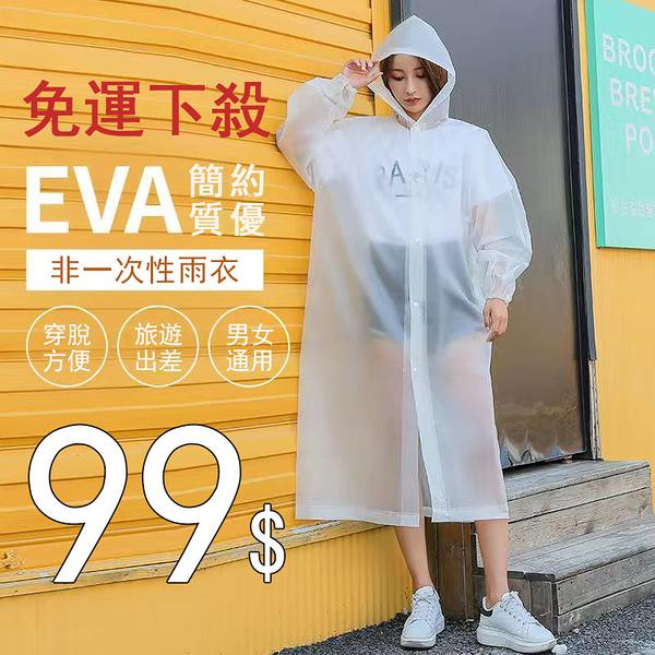 99免運雨衣 戶外旅遊EVA時尚環保輕便雨衣成人加厚非一次性雨衣男女透明兒童便攜長款全身防暴雨