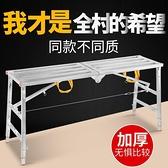 折疊多功能裝修馬凳 便攜升降腳手架工程加厚刮膩子移動平臺梯子