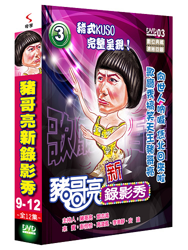 豬哥亮新錄影秀(9~12集) DVD [2片] ( 豬哥亮/張永正/鄧志鴻/康弘 )