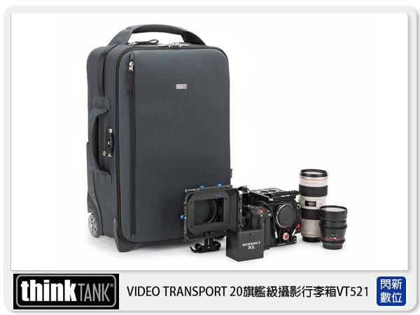 【24期0利率】thinkTank 創意坦克  VIDEO TRANSPORT 20 旗艦級 攝影行李箱(VT521,公司貨)