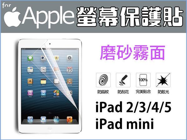 蘋果 iPad 2/3/4/5/mini 特價 磨砂霧面 平板螢幕 保護貼 貼膜 防刮 Apple 防指紋