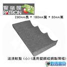 寶藏閣 PATRON 三波浪軟墊 波浪軟墊 (小) 適用塑鋼或鋼製隔板 相機 鏡頭 3C 【公司貨】