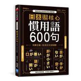 日本語核心慣用語600句:完勝日檢、生活日文全制霸!