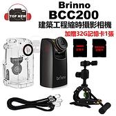 [贈32G卡] Brinno 縮時攝影相機 BCC200 TLC200Pro 專業版 建築工程 生態 縮時 攝影 相機 防水 公司貨