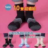 Footer ZH16 L號(厚襪) 心電感應運動氣墊襪 10雙超值組;除臭襪;蝴蝶魚戶外