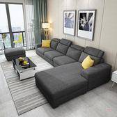 L型沙發 新品布藝沙發簡約現代日歐式大小戶型客廳沙發L型組合整裝可拆洗T 9色
