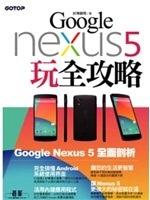 二手書博民逛書店 《Google Nexus 5 玩全攻略》 R2Y ISBN:9789863471127│3C布政司