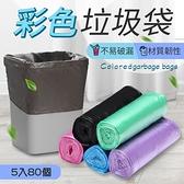 《材質韌性!5入袋裝》 彩色垃圾袋 塑膠袋 垃圾袋 垃圾 袋子 黑色垃圾袋 透明垃圾袋