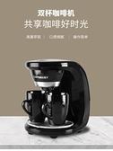 台灣熱銷 雙杯美式咖啡機家用全自動迷你小型煮咖啡泡茶 110V美規