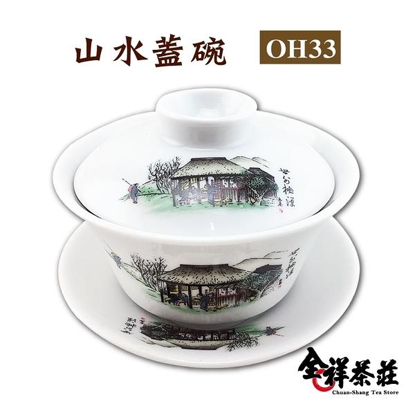 山水蓋碗 全祥茶莊OH33