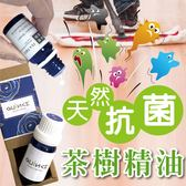 【QUINCE沐梨精粹】 茶樹 單方精油 Tea Tree 100%純精油