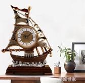 新款一帆風順客廳座鐘歐式帆船座鐘時尚家用擺件鐘錶田園台式時鐘MBS『潮流世家』