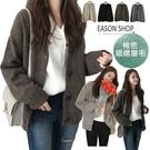 EASON SHOP(GW7987)韓版包芯紗顯瘦開襟針織外套 排扣 外套 針織上衣 素色