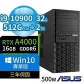 【南紡購物中心】ASUS WS720T 商用工作站 i9-10900/32G/512G+2TB/RTXA4000/Win10專業版/3Y