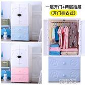 收納櫃 卡通兒童衣櫃子收納櫃子子置物櫃子塑料抽屜式儲物櫃子嬰兒玩具寶寶小衣櫥  榮耀3c