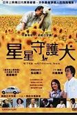 星星守護犬 DVD