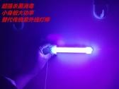 USB紫外線LED殺菌消毒燈照蝎子冰箱冰柜衣柜保鮮柜廚房 洛小仙女鞋