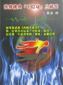【書寶二手書T4/宗教_ZJF】漢傳佛典「中陰身」之研究_果濱