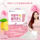 韓國 小分子魚膠原檸檬C粉/盒