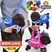 寵物外出包寵物背包手提包四腳寵物包外出便攜包泰迪出行狗包貓咪包背包YYP 【快速出貨】