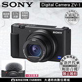 贈原廠直立皮套 SONY Digital camera ZV-1 zv1 公司貨 再送128G卡+原廠電池+專用座充+4好禮~6/6止