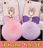 【萌萌噠】iPhone 5S / SE 蝴蝶結毛球保護殼 水鑽指環 蝴蝶結毛球吊墜 透明手機殼 手機套