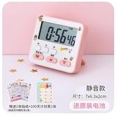 計時器 計時器兒童秒表時間管理器學生做題鬧鐘學習自律表倒定時器提醒器【快速出貨八折下殺】