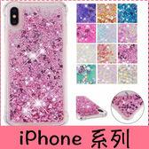 【萌萌噠】iPhone X XR Xs max 6 7 8 plus 新款創意閃粉 愛心流沙保護殼 全包四角加厚防摔軟殼 手機殼