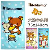 拉拉熊 純棉浴巾 拉拉熊系列款 台灣製 浴巾 / 海灘巾 San-x 拉拉熊