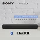 【天天限時】SONY SOUNDBAR 2.1聲道單件式環繞音響聲霸 HT-S200F
