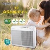 【Opure 臻淨科技】A2 高效抗敏 HEPA 負離子清淨機 空氣清淨機 贈隨行果汁機