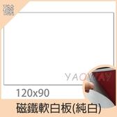 【耀偉】磁鐵軟白板-純白120x90-貼紙/白板貼/白板貼紙