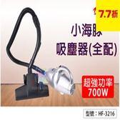 【尋寶趣】輕便式小海豚吸塵器(全配) 700W 手提式吸塵器 吹吸兩用 後吹式 可清洗式濾網  HF-3216