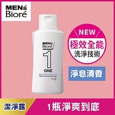 MENS Biore ONE 全效潔淨露200ml-淨皂清香企劃瓶