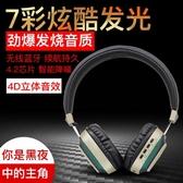 無線發光藍牙耳機頭戴式遊戲運動耳麥電腦手機通用超長待機【步行者戶外生活館】