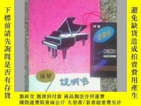 二手書博民逛書店罕見上海鋼琴說明書及出廠合格證一套Y18835 上海鋼琴廠 上海