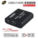 伽利略 USB2.0 HDMI 影音截取器 1080p 60Hz (U2HCLO)
