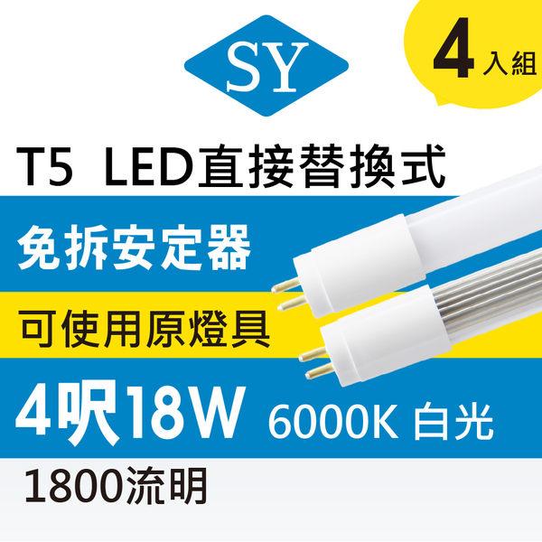 【SY 聲億】T5LED燈管 直接替換式 4呎18W T5LED燈管 (免拆卸安定器) 4入 全館免運