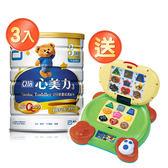 亞培 心美力3號 幼兒營養成長配方(新升級)(1700gx3罐)【贈】益智多功能小電腦 │飲食生活家