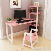 實用-電腦桌簡約台式家用小書桌書架組合簡易辦公寫字台學生兒童學習桌QM  維娜斯精品屋