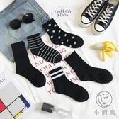5雙裝 黑色中筒襪子女韓版圓點純色長筒條紋百搭潮襪【小酒窩服飾】