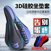 自行車坐墊套 山地車3D加厚硅膠座套公路車海綿軟座墊單車裝備配件 4色