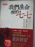 【書寶二手書T3/歷史_LDW】我們生命裡的七七:從蘆溝橋到中日八年抗戰_郝柏村