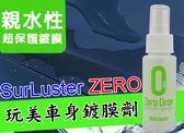 SurLuster ZERO 玩美車身鍍膜劑 100ML 撥水性 超撥水性能 雨珠效果 全車鍍膜噴蠟 閃耀鍍膜 保護