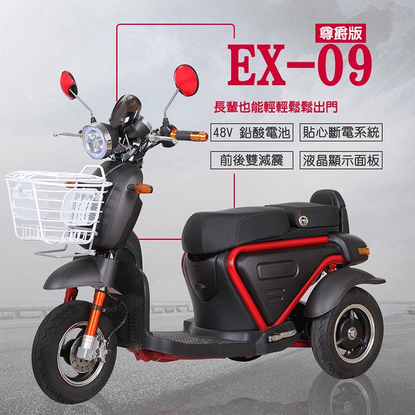 客約【捷馬科技 JEMA】EX-9 尊爵 48V鉛酸 LED超亮大燈 斷電系統 三輪車 電動車 黑紅