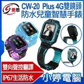 【免運+3期零利率】全新 IS愛思 CW-20 Plus 4G雙鏡頭防水兒童智慧手錶 IP67防水 精準定位 雙核心