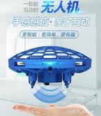 感應飛行器遙控UFO飛碟智慧感應小飛機懸浮互動手勢感應飛行器兒童電動 小確幸生活館