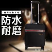 行李箱商務皮箱拉桿箱男女萬向輪16寸登機箱小型旅行箱18寸 NMS蘿莉小腳ㄚ
